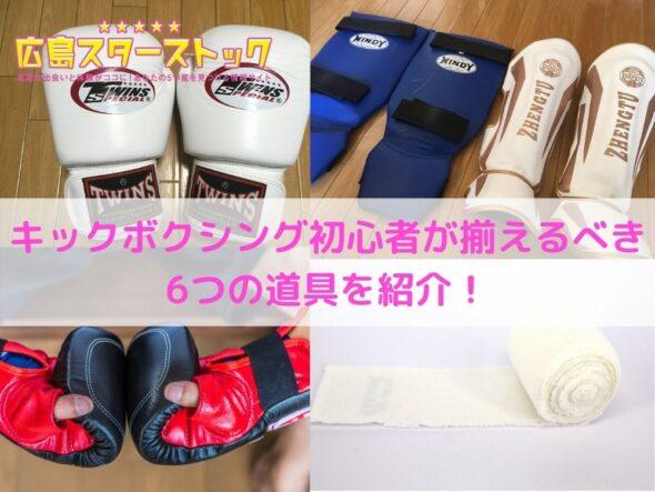 これがあればOK!キックボクシング初心者が揃えるべき5つの道具を紹介!