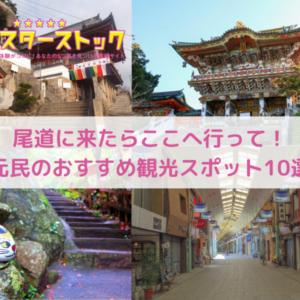 尾道に来たらここへ行って!地元民のおすすめ観光スポット10選!
