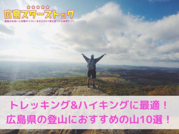 トレッキング&ハイキングに最適!広島県にある初心者の登山におすすめの山13選!