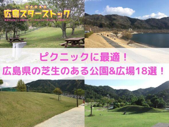 ピクニックに最適!広島県の芝生のある公園&広場18選!