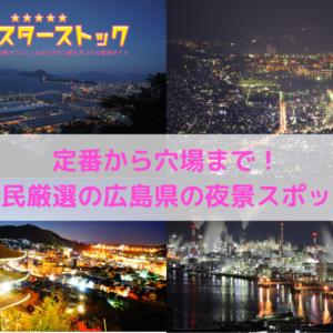 地元民が選んだ広島県の夜景スポット!定番から穴場まで14ヵ所を紹介!